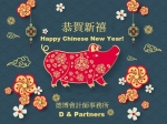 Happy CNY 2019 DnP TC Eng.