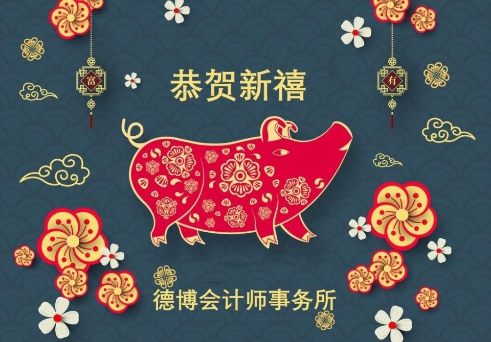 Happy CNY 2019 DnP SC